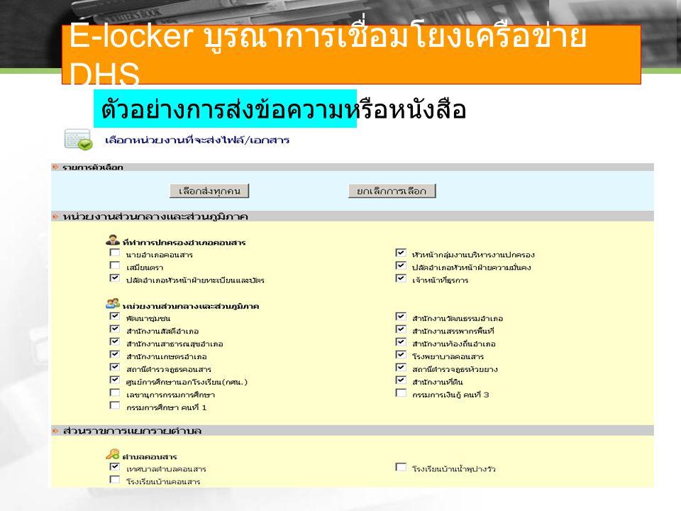 E-locker บูรณาการเชื่อมโยงเครือข่าย DHS ตัวอย่างการส่งข้อความหรือหนังสือ