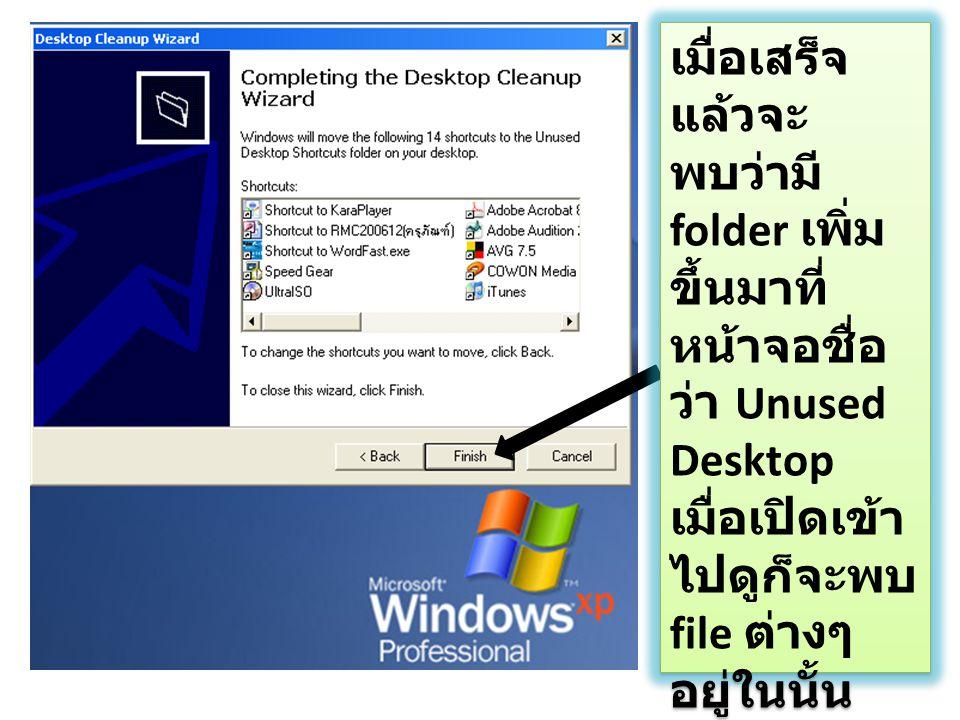 เมื่อเสร็จ แล้วจะ พบว่ามี folder เพิ่ม ขึ้นมาที่ หน้าจอชื่อ ว่า Unused Desktop เมื่อเปิดเข้า ไปดูก็จะพบ file ต่างๆ อยู่ในนั้น และ สามารถใช้ งานได้ ตามปกติ