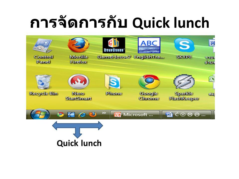 การจัดการกับ Quick lunch Quick lunch