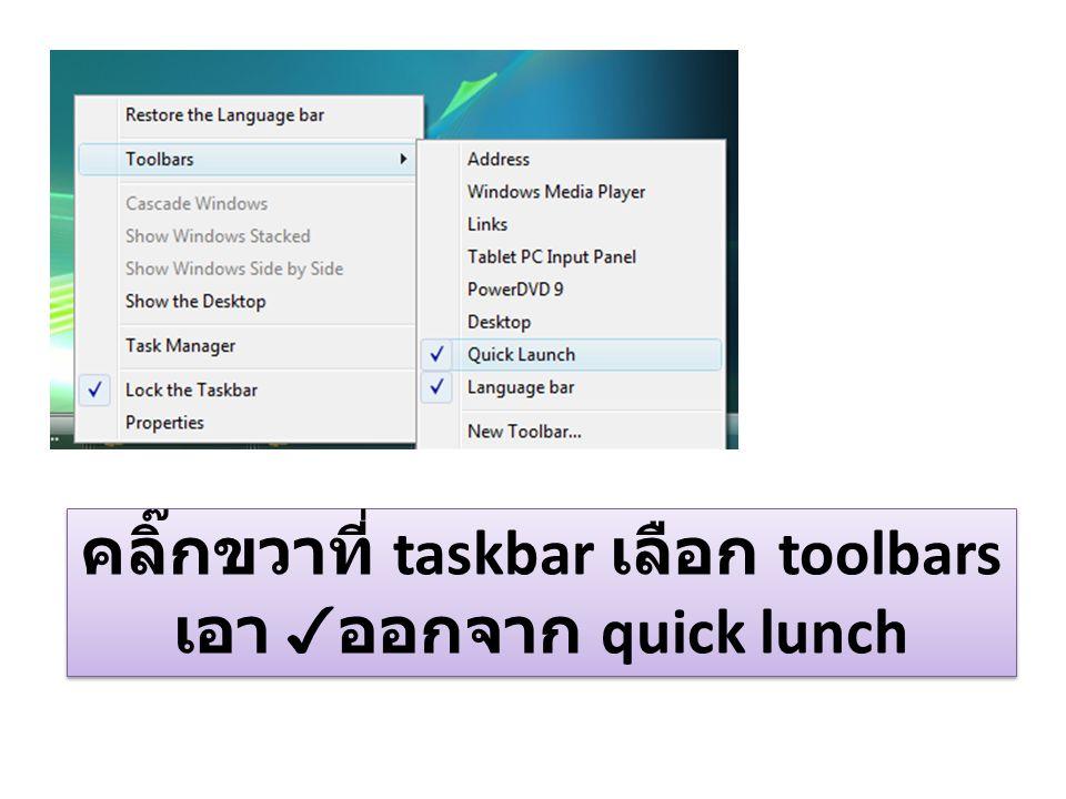 คลิ๊กขวาที่ taskbar เลือก toolbars เอา ✓ออกจาก quick lunch