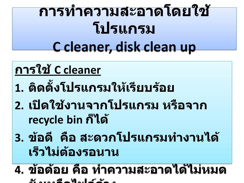 การทำความสะอาดโดยใช้ โปรแกรม C cleaner, disk clean up การใช้ C cleaner 1.