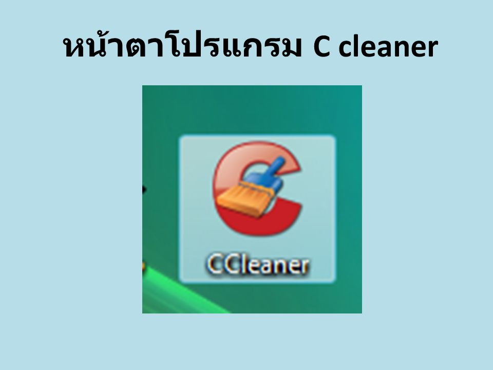 หน้าตาโปรแกรม C cleaner