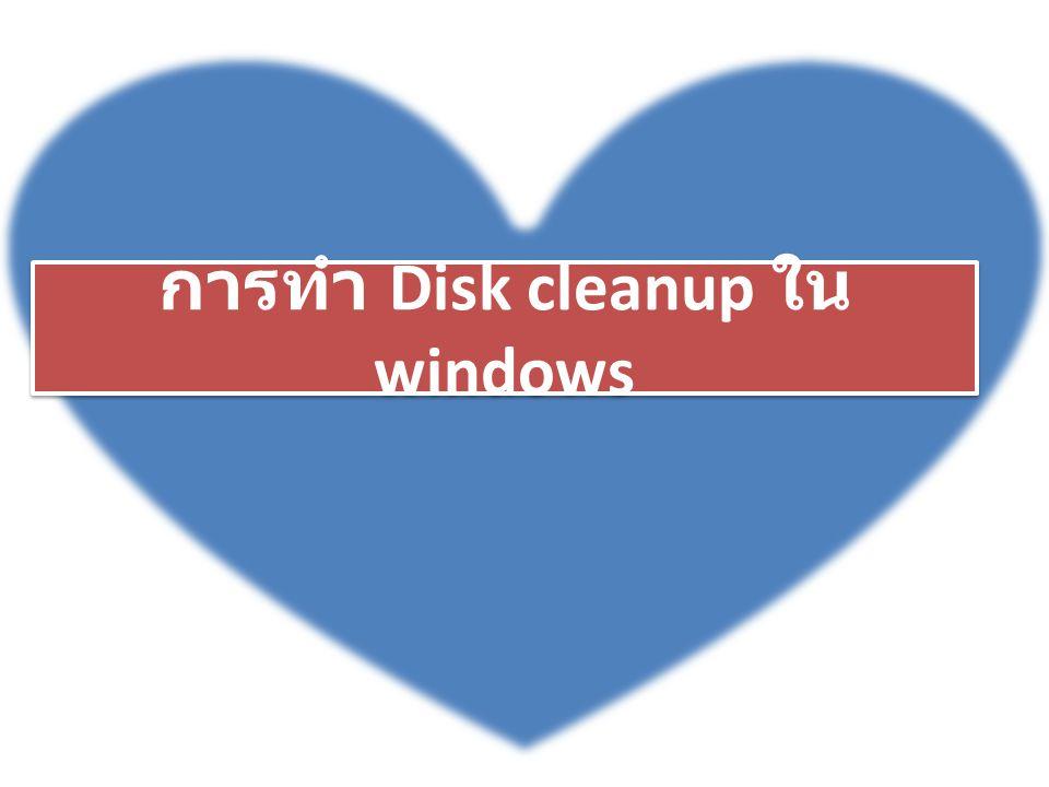 การทำ Disk cleanup ใน windows