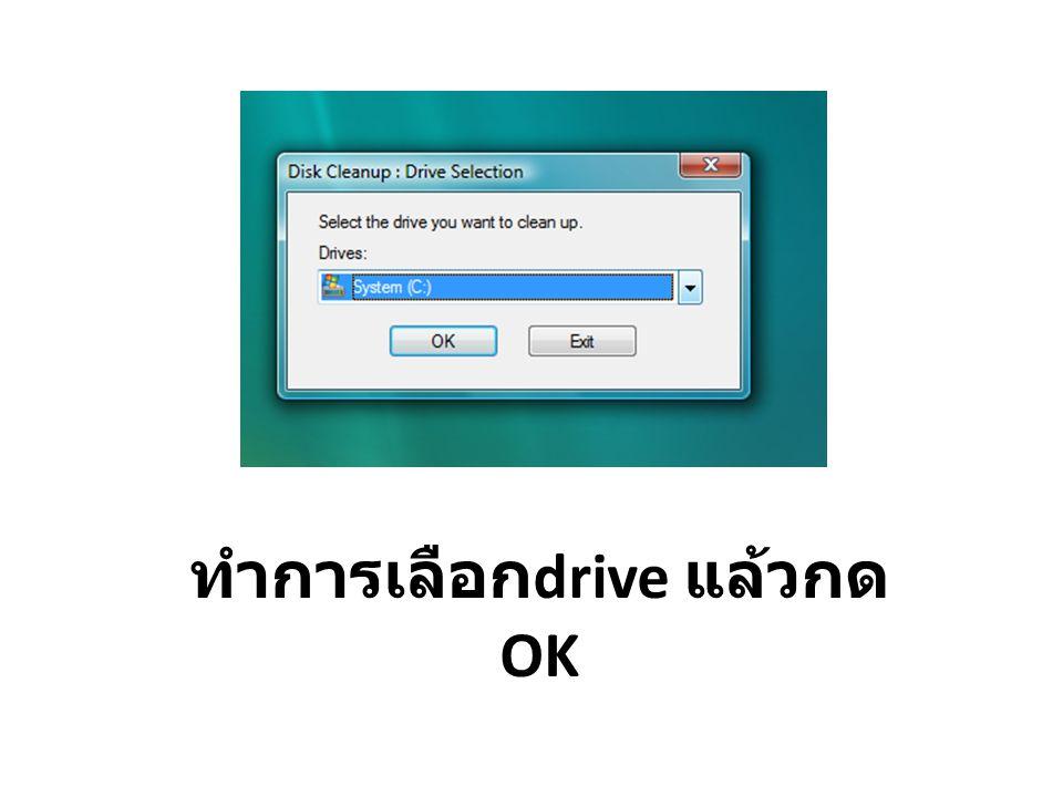 ทำการเลือก drive แล้วกด OK