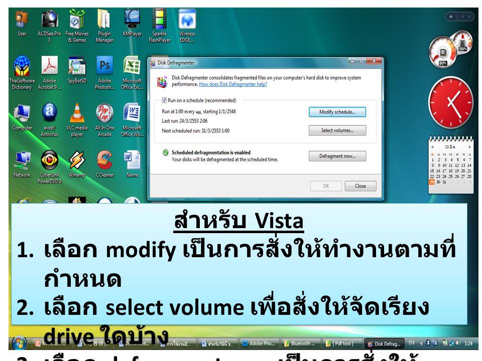 สำหรับ Vista 1. เลือก modify เป็นการสั่งให้ทำงานตามที่ กำหนด 2.