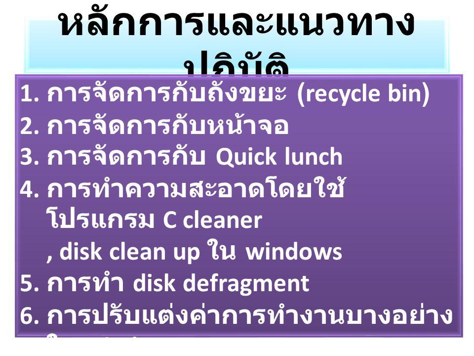 หลักการและแนวทาง ปฏิบัติ 1. การจัดการกับถังขยะ (recycle bin) 2.