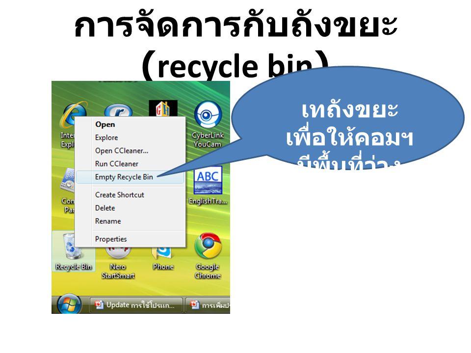 การจัดการกับถังขยะ (recycle bin) เทถังขยะ เพื่อให้คอมฯ มีพื้นที่ว่าง เพิ่มขึ้น