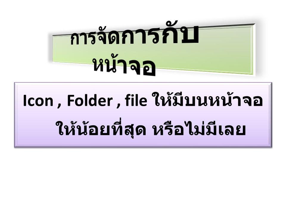 Icon, Folder, file ให้มีบนหน้าจอ ให้น้อยที่สุด หรือไม่มีเลย
