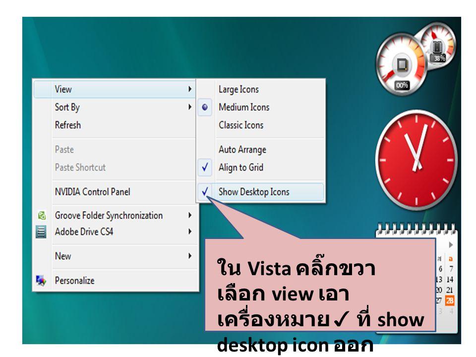 ใน Vista คลิ๊กขวา เลือก view เอา เครื่องหมาย ✓ ที่ show desktop icon ออก