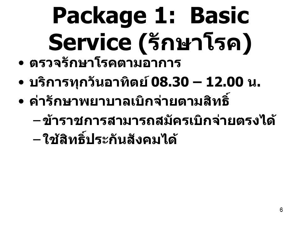6 Package 1: Basic Service ( รักษาโรค ) ตรวจรักษาโรคตามอาการ บริการทุกวันอาทิตย์ 08.30 – 12.00 น. ค่ารักษาพยาบาลเบิกจ่ายตามสิทธิ์ – ข้าราชการสามารถสมั