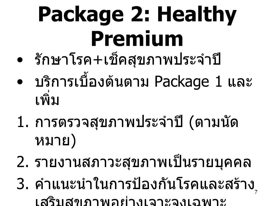 7 Package 2: Healthy Premium รักษาโรค + เช็คสุขภาพประจำปี บริการเบื้องต้นตาม Package 1 และ เพิ่ม 1. การตรวจสุขภาพประจำปี ( ตามนัด หมาย ) 2. รายงานสภาว