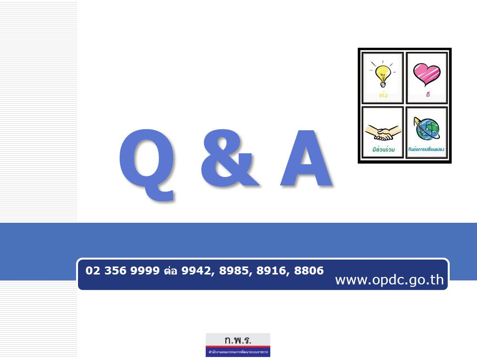 Q & A www.opdc.go.th 02 356 9999 ต่อ 9942, 8985, 8916, 8806