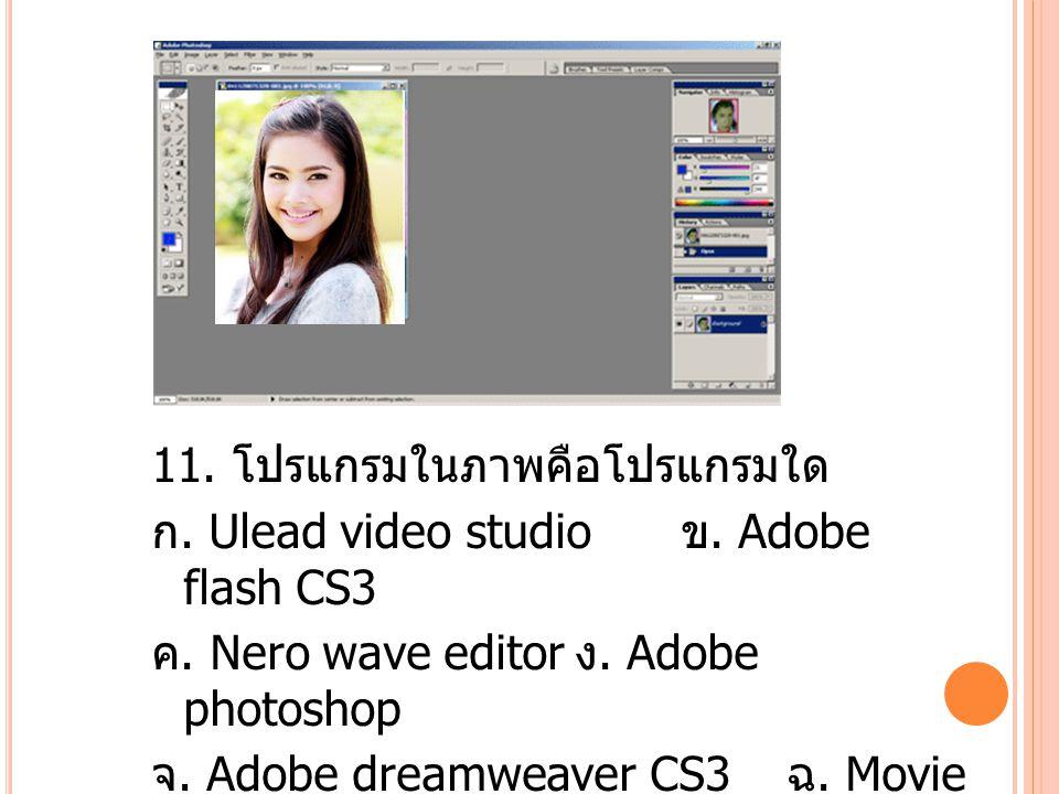 11.โปรแกรมในภาพคือโปรแกรมใด ก. Ulead video studio ข.