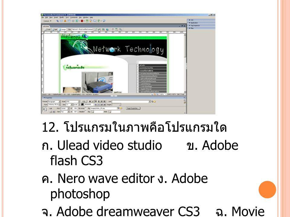 12.โปรแกรมในภาพคือโปรแกรมใด ก. Ulead video studio ข.