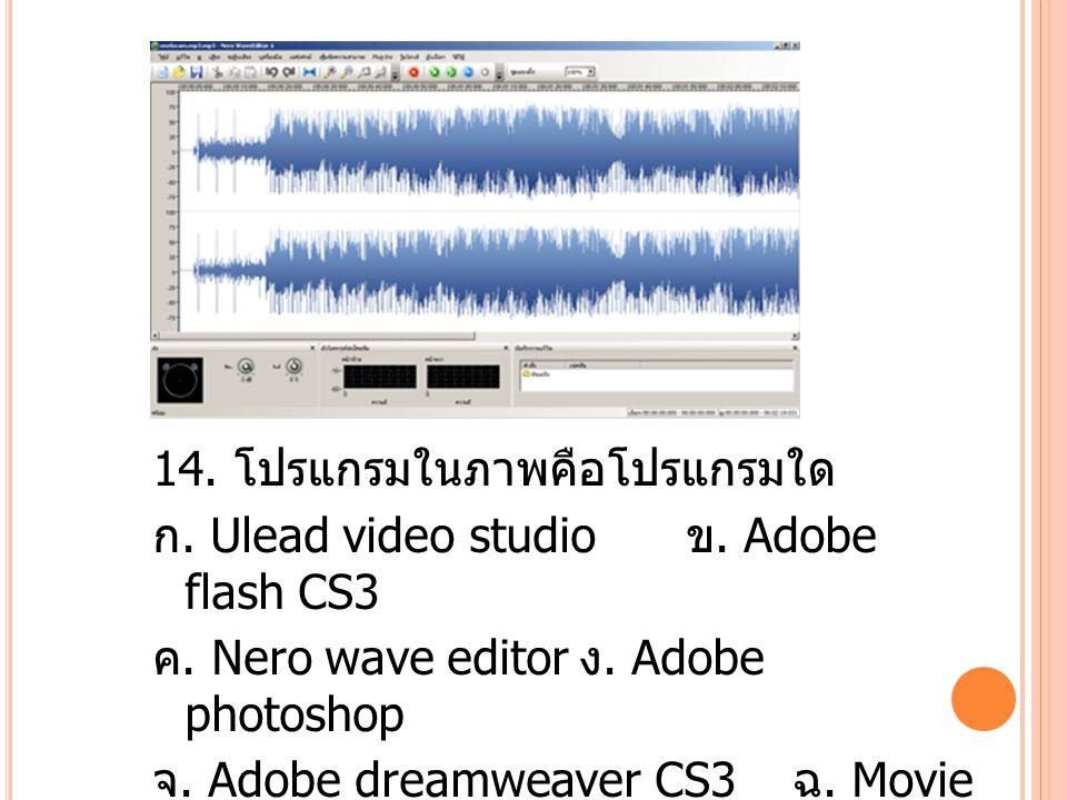 14.โปรแกรมในภาพคือโปรแกรมใด ก. Ulead video studio ข.