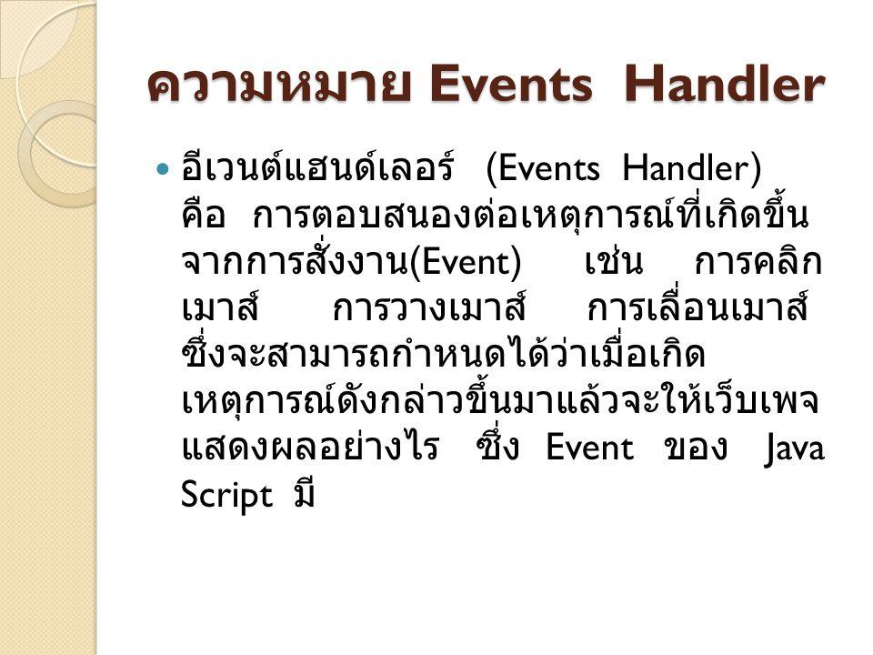 Event ของ Java Script มี ดังต่อไปนี้ AbortFocusMouseOut SubmitBlur DbClickUnload MouseOverKeyPressClick ResizeMoveMouseUp KeyDownKeyUp ResetLoadMouseDown DragDropChange ErrorSelect MouseMove