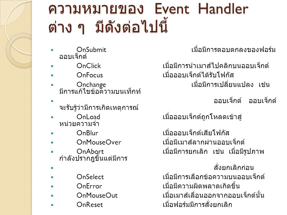 การใช้ Event Handler (OnAbort) ลักษณะการทำงานของ Event Handler (OnAbort) คือ ใช้สำหรับ ขัดจังหวะการประมวลผลและการทำงานนั้น ๆ ของโปรแกรม รูปแบบ