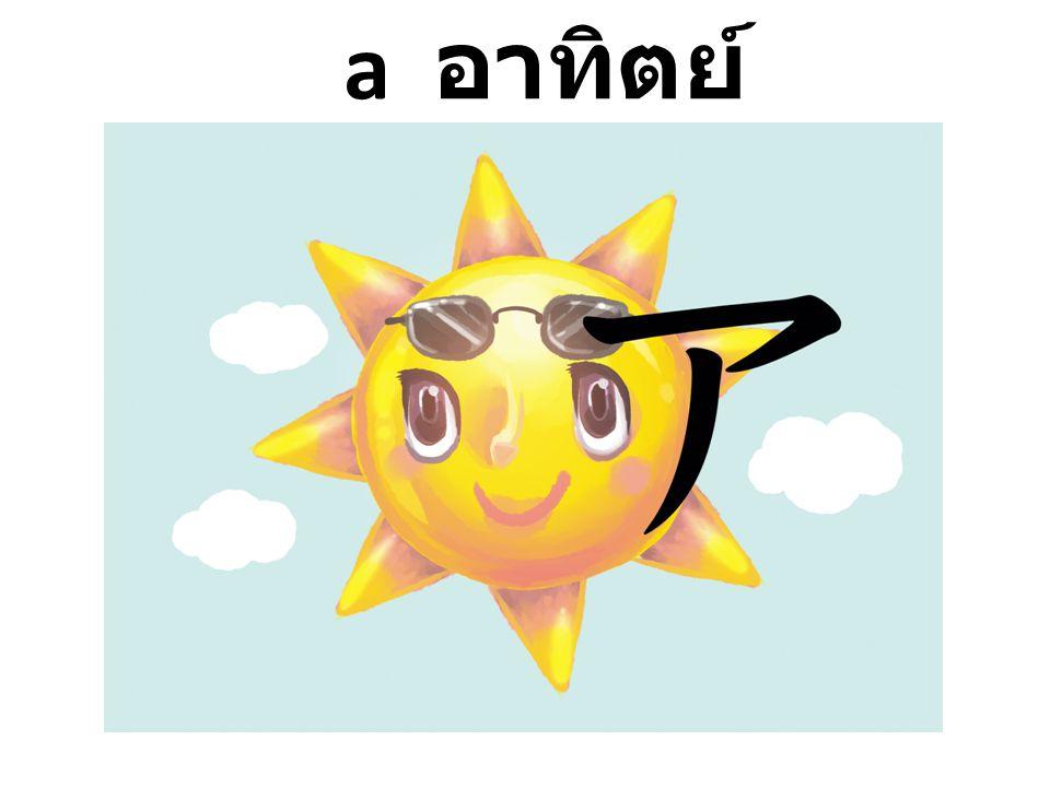 a อาทิตย์