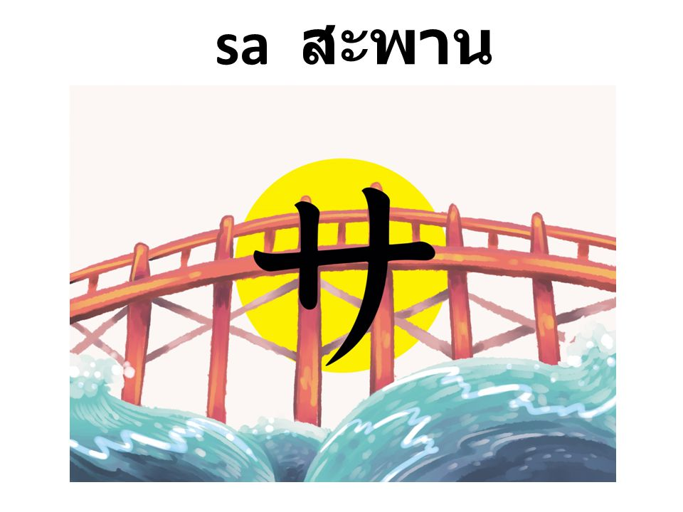 sa สะพาน
