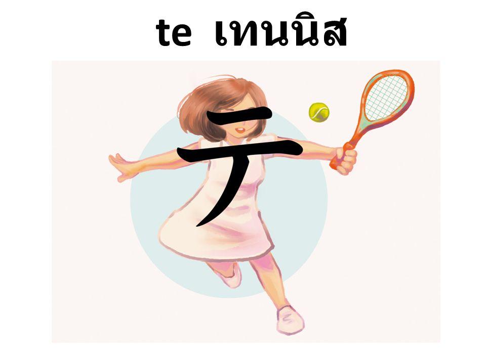 te เทนนิส