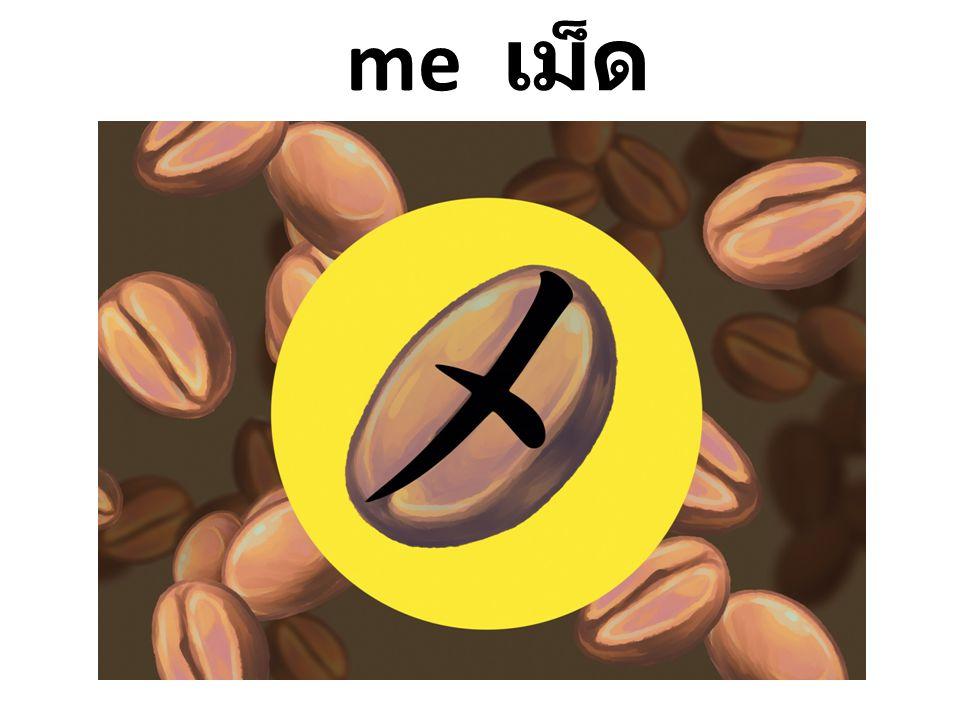 me เม็ด