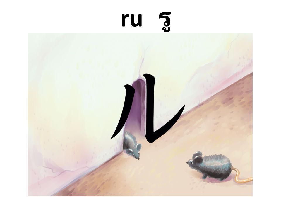 ru รู