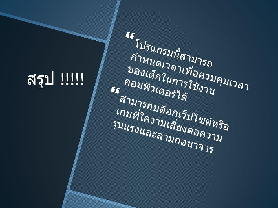 สรุป !!!!.
