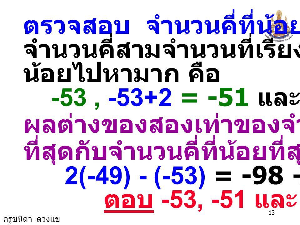 ครูชนิดา ดวงแข 12 2(x+4) - x = -45 2x + 8 -x = -45 x + 8 = -45 x = -45 - 8 x = -53