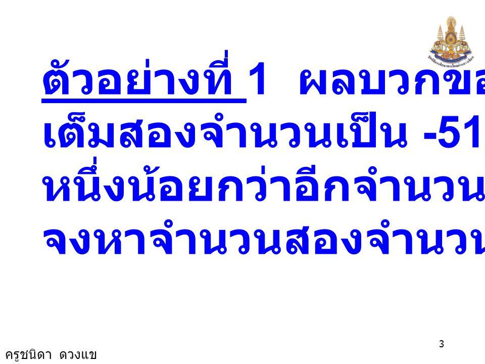 ครูชนิดา ดวงแข 33 ดังนั้นจำนวนคู่จำนวนแรก คือ -10 จำนวนคู่อีกจำนวนหนึ่งที่มากกว่า คือ -10+2 = -8 ตรวจสอบ 3[(-8)-6] = 7(-10+4) 3(-14) = 7(-6) -42 = -42 ตอบ -10 และ -8
