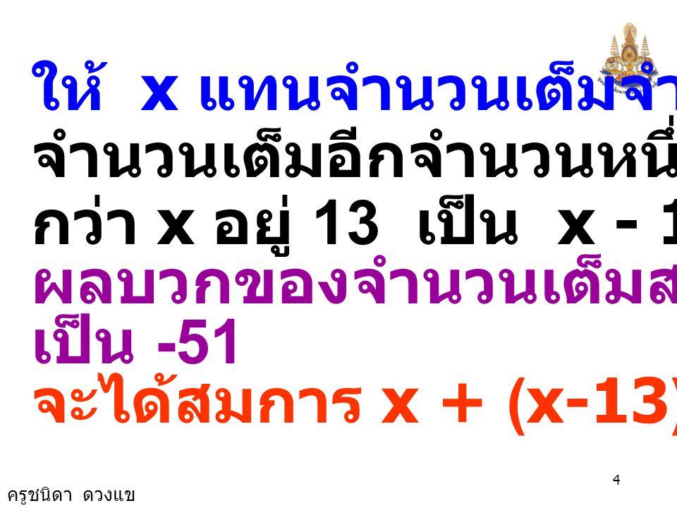 ครูชนิดา ดวงแข 24 1) จงหาจำนวนเต็มสามจำนวนที่ เรียงติดกันซึ่งมีผลบวกเป็น -255 วิธีทำ ให้ x แทนจำนวนเต็มจำนวนแรก จำนวนเต็มสามจำนวนที่เรียงติดกันคือ x, x-1 และ x-2 ผลบวกของจำนวนเต็มสามจำนวนที่ เรียงติดกันเป็น -255 จะได้สมการ x+(x-1)+(x-2) = -255