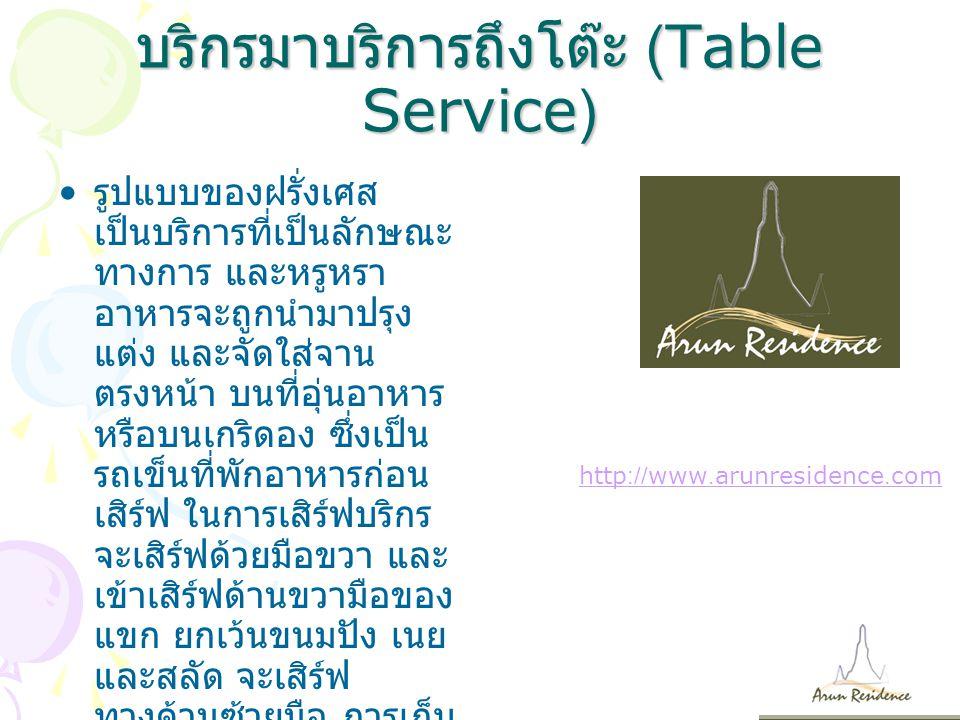 บริกรมาบริการถึงโต๊ะ (Table Service) รูปแบบของฝรั่งเศส เป็นบริการที่เป็นลักษณะ ทางการ และหรูหรา อาหารจะถูกนำมาปรุง แต่ง และจัดใส่จาน ตรงหน้า บนที่อุ่นอาหาร หรือบนเกริดอง ซึ่งเป็น รถเข็นที่พักอาหารก่อน เสิร์ฟ ในการเสิร์ฟบริกร จะเสิร์ฟด้วยมือขวา และ เข้าเสิร์ฟด้านขวามือของ แขก ยกเว้นขนมปัง เนย และสลัด จะเสิร์ฟ ทางด้านซ้ายมือ การเก็บ จานบริกรจะเก็บทางด้าน ขวามือของแขก http://www.arunresidence.com