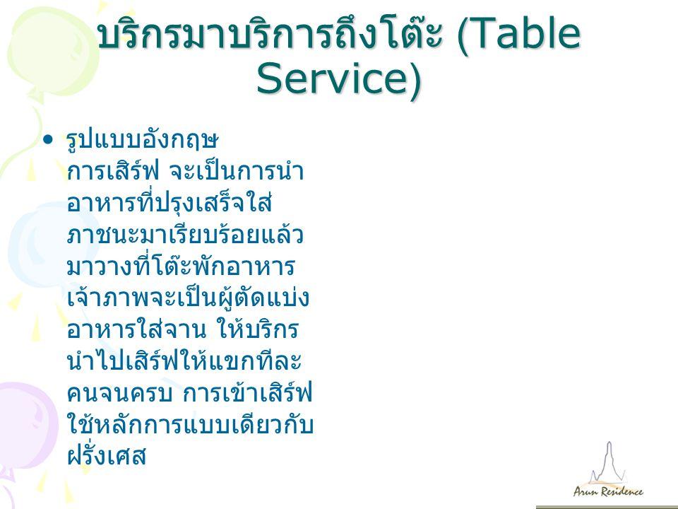บริกรมาบริการถึงโต๊ะ (Table Service) รูปแบบอังกฤษ การเสิร์ฟ จะเป็นการนำ อาหารที่ปรุงเสร็จใส่ ภาชนะมาเรียบร้อยแล้ว มาวางที่โต๊ะพักอาหาร เจ้าภาพจะเป็นผู