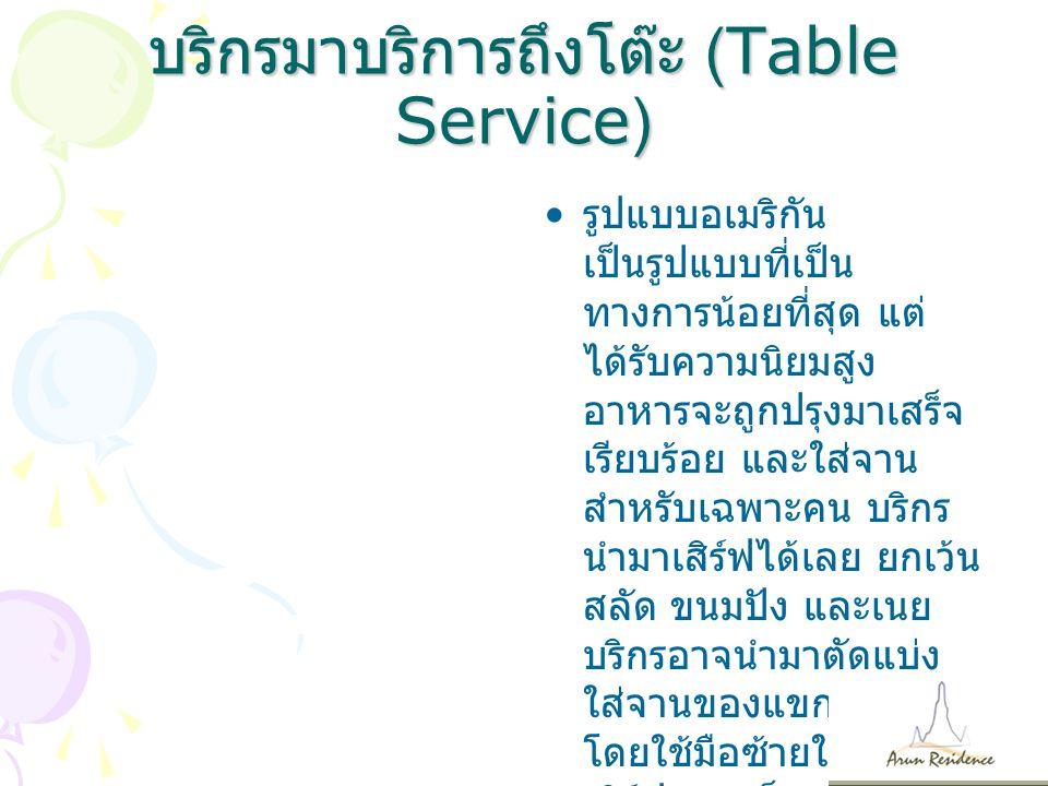 บริกรมาบริการถึงโต๊ะ (Table Service) รูปแบบอเมริกัน เป็นรูปแบบที่เป็น ทางการน้อยที่สุด แต่ ได้รับความนิยมสูง อาหารจะถูกปรุงมาเสร็จ เรียบร้อย และใส่จาน
