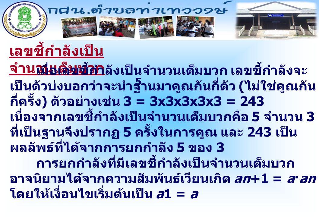 เลขชี้กำลังเป็น จำนวนเต็มบวก เมื่อเลขชี้กำลังเป็นจำนวนเต็มบวก เลขชี้กำลังจะ เป็นตัวบ่งบอกว่าจะนำฐานมาคูณกันกี่ตัว ( ไม่ใช่คูณกัน กี่ครั้ง ) ตัวอย่างเช