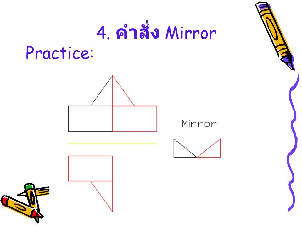 4. คำสั่ง Mirror Practice:
