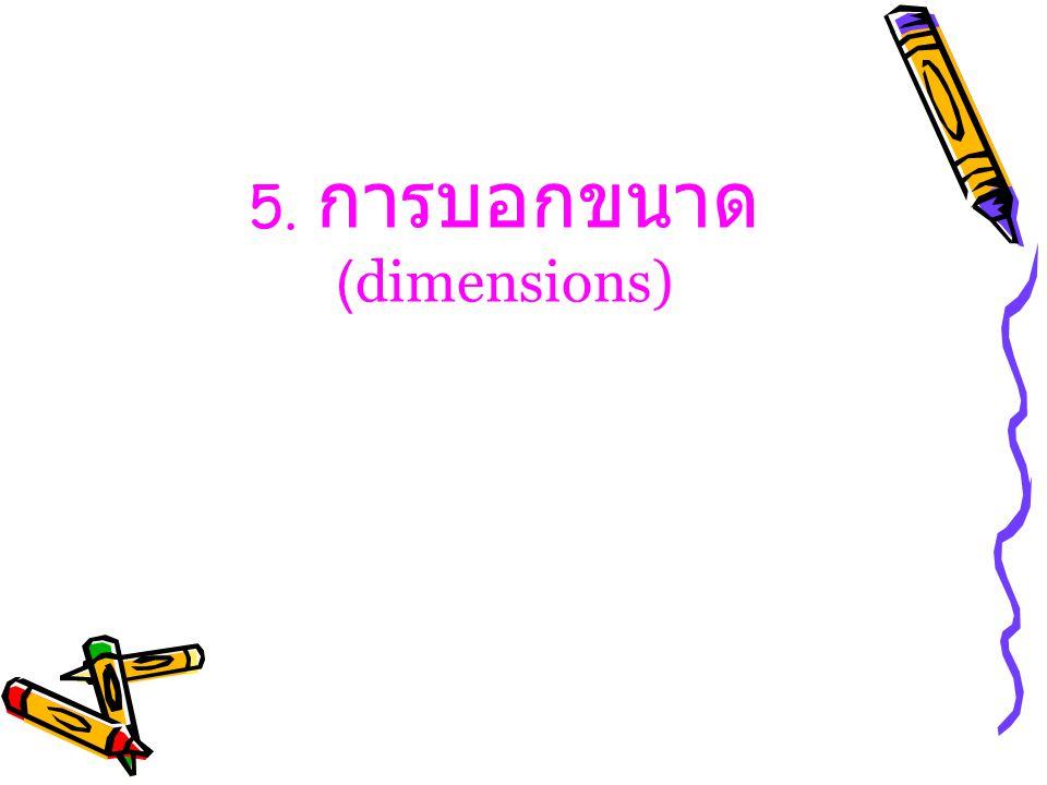 5. การบอกขนาด (dimensions)