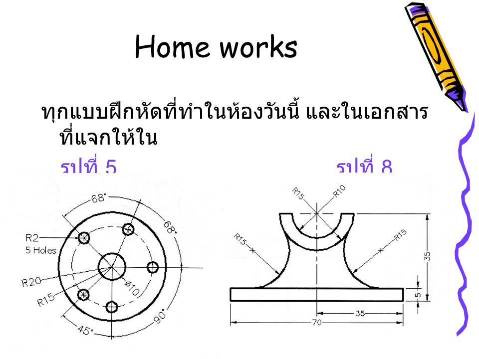Home works ทุกแบบฝึกหัดที่ทำในห้องวันนี้ และในเอกสาร ที่แจกให้ใน รูปที่ 5 รูปที่ 8