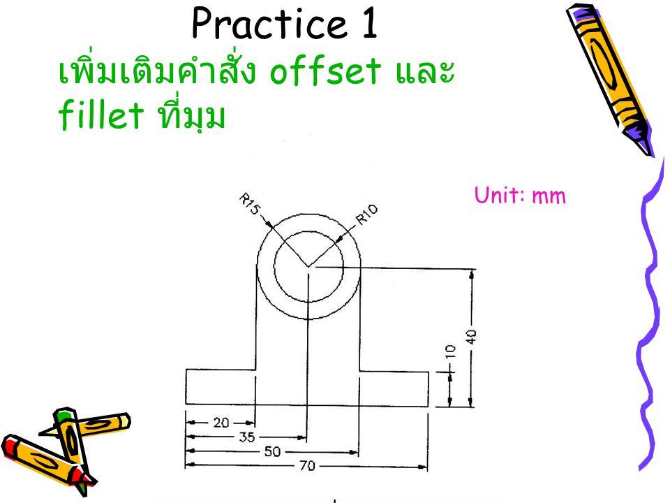 Practice 1 เพิ่มเติมคำสั่ง offset และ fillet ที่มุม Unit: mm