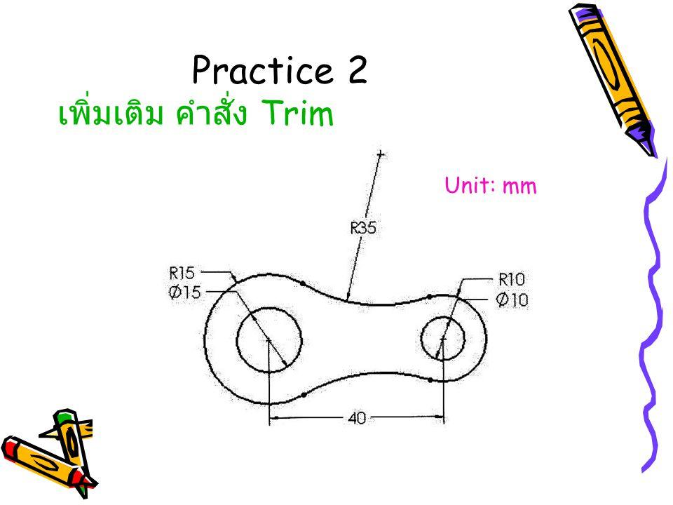 Practice 2 เพิ่มเติม คำสั่ง Trim Unit: mm