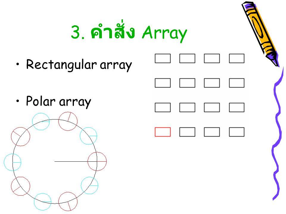 3. คำสั่ง Array Rectangular array Polar array