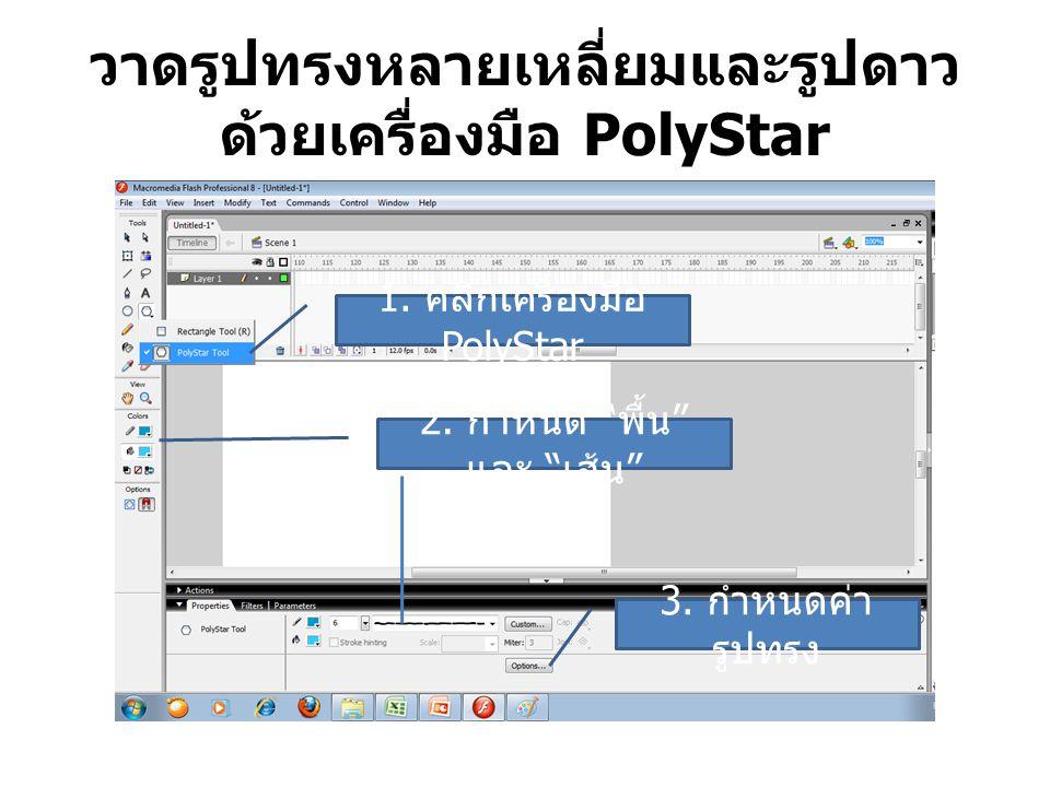 """วาดรูปทรงหลายเหลี่ยมและรูปดาว ด้วยเครื่องมือ PolyStar 1. คลิกเครื่องมือ PolyStar 3. กำหนดค่า รูปทรง 2. กำหนด """" พื้น """" และ """" เส้น """""""
