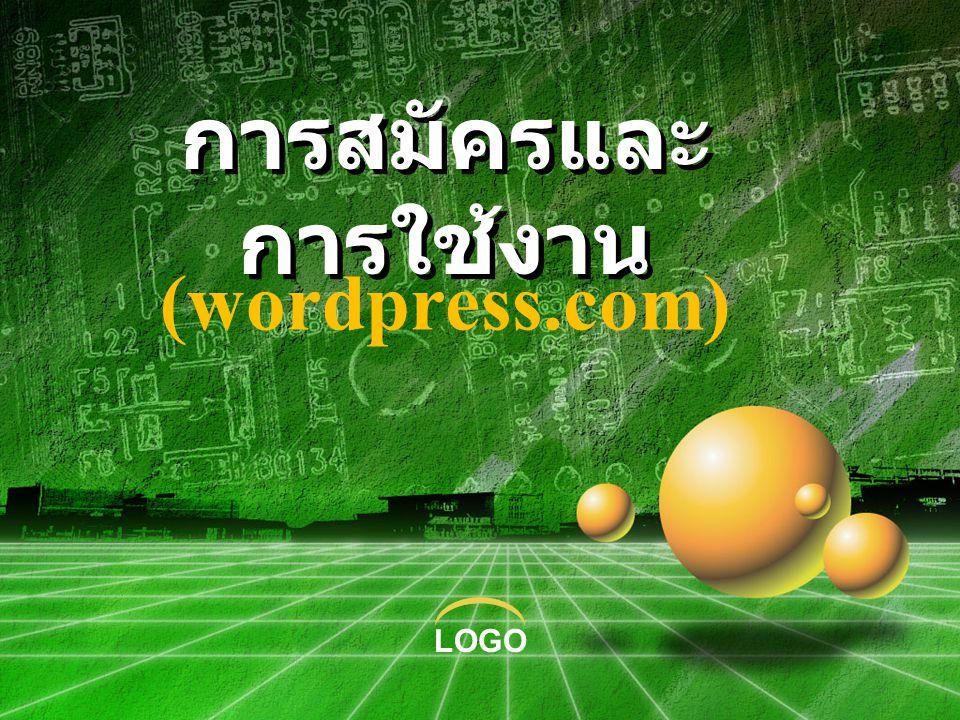 LOGO การสมัครและ การใช้งาน (wordpress.com)
