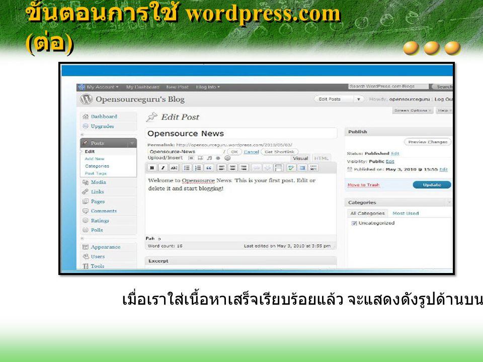 ขั้นตอนการใช้ wordpress.com ( ต่อ ) เมื่อเราใส่เนื้อหาเสร็จเรียบร้อยแล้ว จะแสดงดังรูปด้านบนนี้