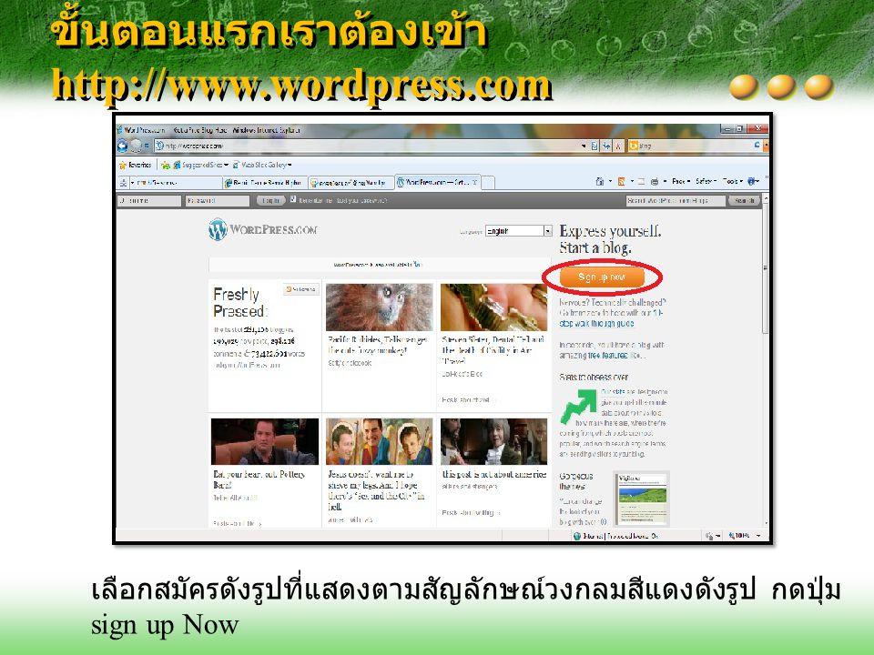 ขั้นตอนแรกเราต้องเข้า http://www.wordpress.com เลือกสมัครดังรูปที่แสดงตามสัญลักษณ์วงกลมสีแดงดังรูป กดปุ่ม sign up Now