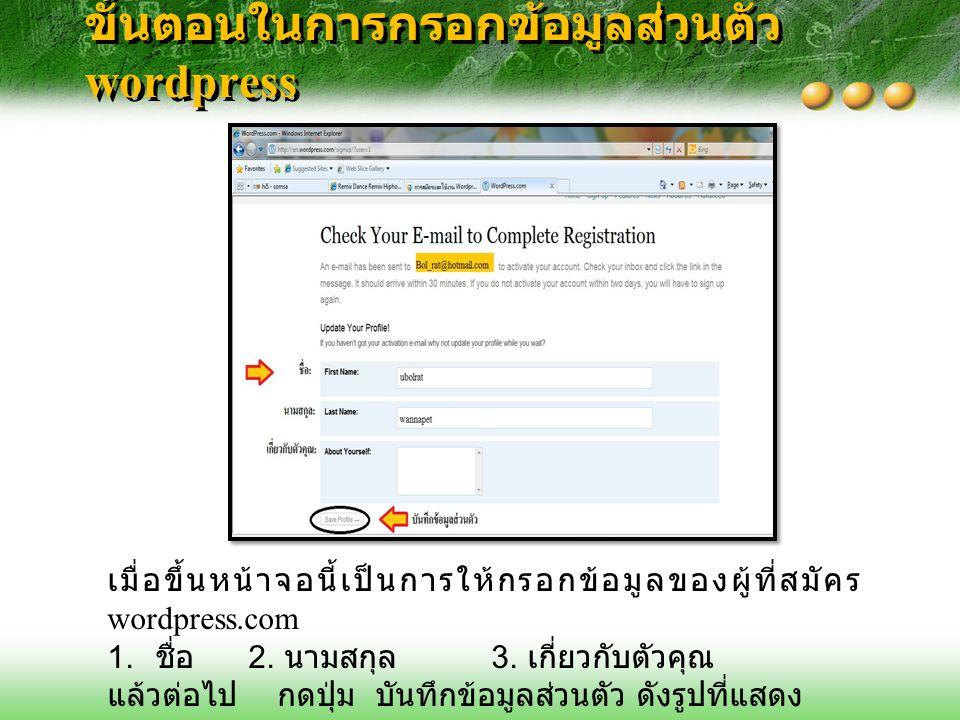ขั้นตอนการตรวจสอบ E-mail ที่ ท่านสมัคร เข้าไปตรวจสอบ E- mail ของคุณว่ามีเมลมาจาก wordpress.com หรือไม่ เมื่อได้รับเมลจาก wordpress เรียบร้อยแล้ว เปิดอ่านแล้ว คลิ๊ก ปุ่ม เพื่อทำการยืนยัน ดังรูปที่แสดง