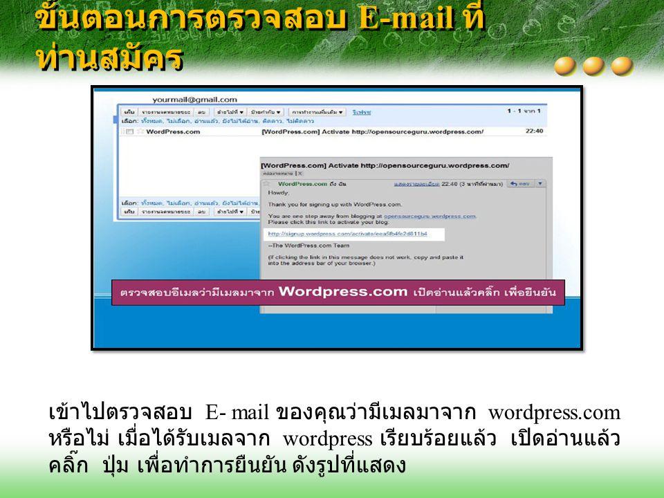 ขั้นตอนการตรวจสอบ E-mail ที่ ท่านสมัคร เข้าไปตรวจสอบ E- mail ของคุณว่ามีเมลมาจาก wordpress.com หรือไม่ เมื่อได้รับเมลจาก wordpress เรียบร้อยแล้ว เปิดอ