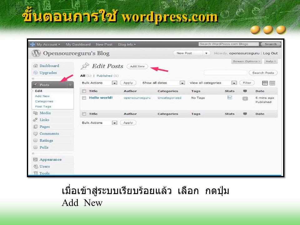 ขั้นตอนการใช้ wordpress.com เมื่อเข้าสู่ระบบเรียบร้อยแล้ว เลือก กดปุ่ม Add New