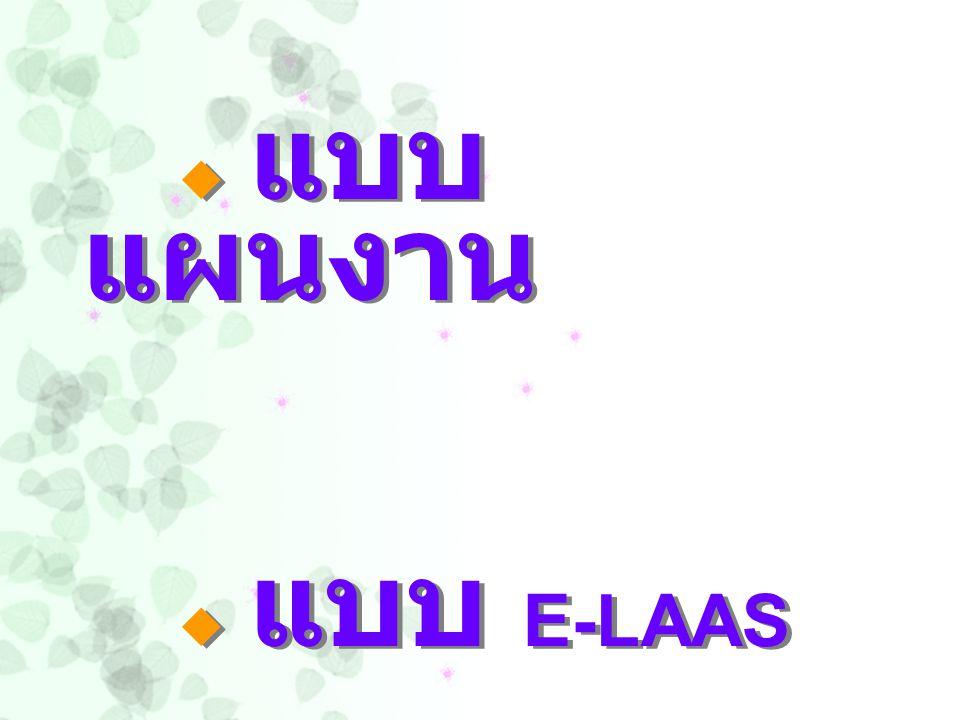  แบบ แผนงาน  แบบ E-LAAS  แบบ แผนงาน  แบบ E-LAAS