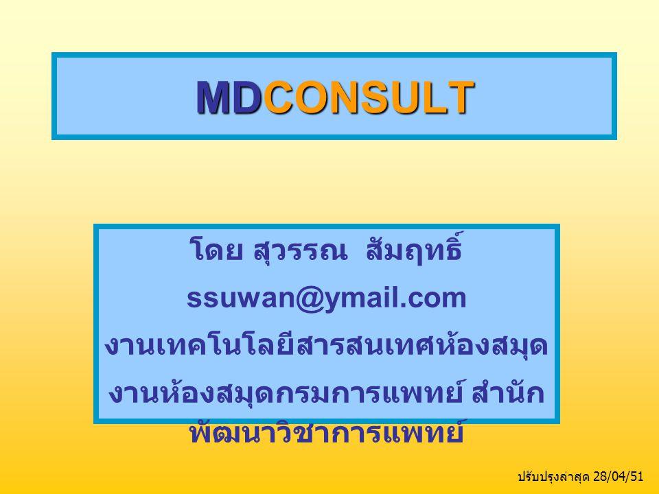 MDCONSULT โดย สุวรรณ สัมฤทธิ์ ssuwan@ymail.com งานเทคโนโลยีสารสนเทศห้องสมุด งานห้องสมุดกรมการแพทย์ สำนัก พัฒนาวิชาการแพทย์ ปรับปรุงล่าสุด 28/04/51