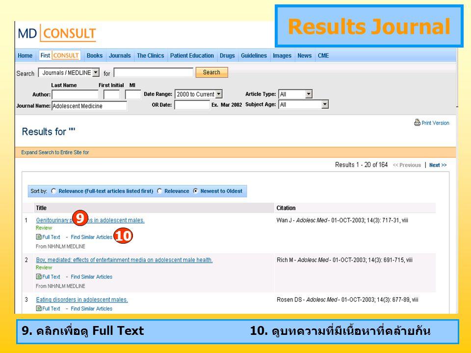 Results Journal 9. คลิกเพื่อดู Full Text 10. ดูบทความที่มีเนื้อหาที่คล้ายกัน 9 10
